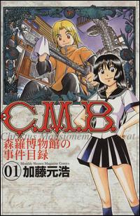 『C.M.B.森羅博物館の事件目録』表紙