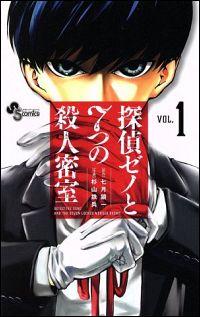 『探偵ゼノと7つの殺人密室』表紙