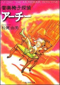 『安楽椅子探偵アーチー』表紙