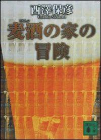 『麦酒の家の冒険』表紙