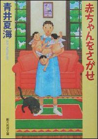 『赤ちゃんをさがせ』表紙