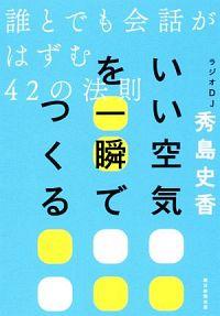 書籍『いい空気を一瞬でつくる 誰とでも会話がはずむ42の法則』表紙