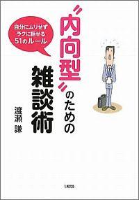 """書籍『""""内向型""""のための雑談術』表紙"""