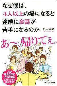 書籍『なぜ僕は、4人以上の場になると途端に会話が苦手になるのか』表紙