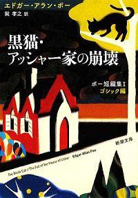 書籍『黒猫・アッシャー家の崩壊 ポー短編集Ⅰゴシック編』表紙