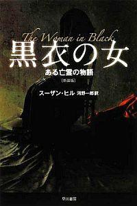 書籍『黒衣の女─ある亡霊の物語』表紙