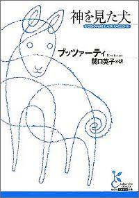 書籍『神を見た犬』表紙