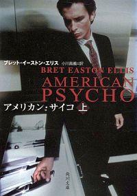 書籍『アメリカン・サイコ』表紙