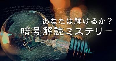 暗号解読ミステリーの傑作小説