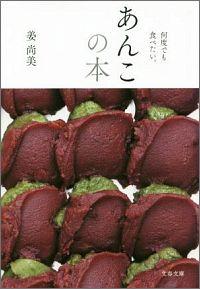 エッセイ『何度でも食べたい。あんこの本』表紙