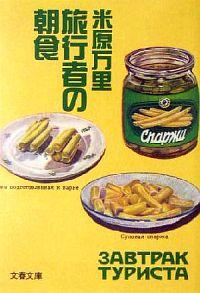 書籍『旅行者の朝食』表紙