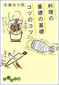 エッセイ『料理の基礎の基礎 コツのコツ』表紙