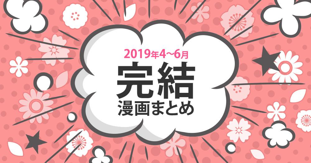 2019年4~6月完結のおすすめ漫画作品まとめ
