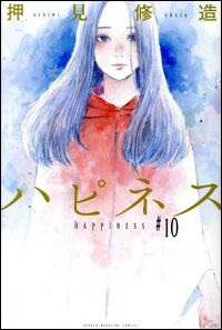 『ハピネス(10)』表紙