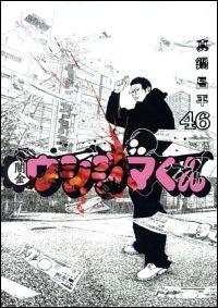 『闇金ウシジマくん(46)』表紙