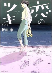 『恋のツキ(7)』表紙