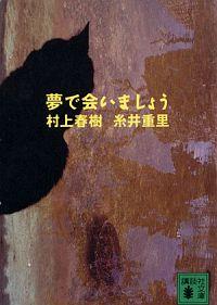 書籍『夢で会いましょう』表紙