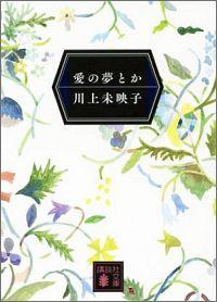 書籍『愛の夢とか』表紙