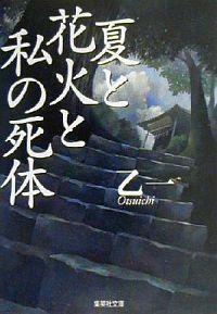 書籍『夏と花火と私の死体』表紙
