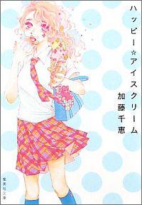 書籍『ハッピー☆アイスクリーム』表紙
