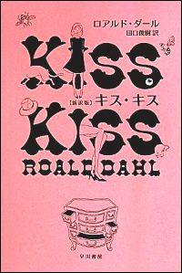 キス・キス表紙