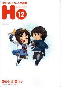 『涼宮ハルヒちゃんの憂鬱(12)』表紙