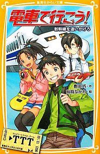 書籍『電車で行こう!ー新幹線を追いかけろー』表紙