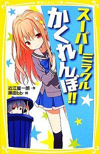 書籍『スーパーミラクルかくれんぼ!!』表紙