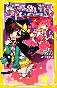 書籍『魔法じゃないもん!-転校生は魔法少女!?-』表紙