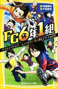 書籍『FC6年1組ークラスメイトはチームメイト!一斗と純のキセキの試合ー』表紙