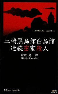『三崎黒鳥館白鳥館連続密室殺人』表紙