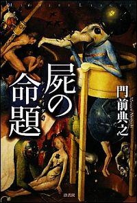 『屍の命題』表紙