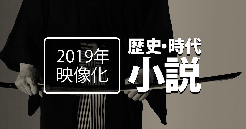 【2019年映像化】原作の歴史・時代小説をまとめてご紹介