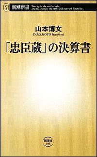 『「忠臣蔵」の決算書』表紙