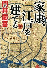 『家康、江戸を建てる』表紙