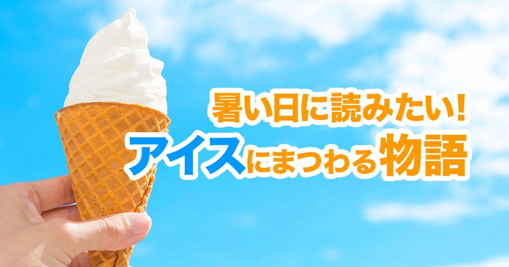 5月9日はアイスクリームの日! アイスにまつわる物語