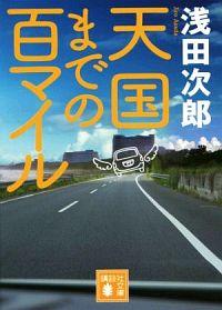書籍『天国までの百マイル』表紙