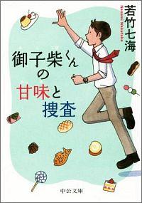 書籍『御子柴くんの甘味と捜査』表紙