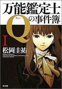 書籍『万能鑑定士Q(1)』表紙