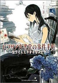 書籍『ビブリア古書堂の事件手帖~栞子さんと奇妙な客人たち~』表紙