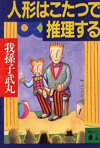 書籍『人形はこたつで推理する』表紙