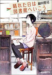書籍『晴れた日は図書館へいこう』表紙