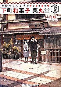 書籍『お待ちしてます 下町和菓子 栗丸堂』表紙