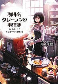 書籍『珈琲店タレーランの事件簿 また会えたなら、あなたの淹れた珈琲を』表紙