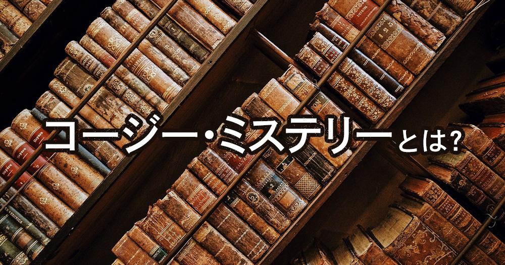 コージー・ミステリーとは?|コージー・ミステリーのおすすめ小説