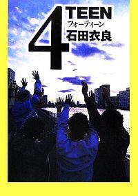 書籍【4TEEN フォーティーン】表紙