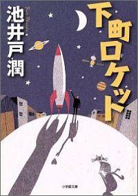 書籍『下町ロケット』表紙