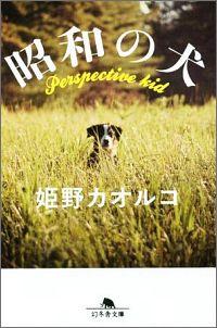 書籍『昭和の犬』表紙