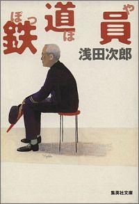 書籍『鉄道員』表紙