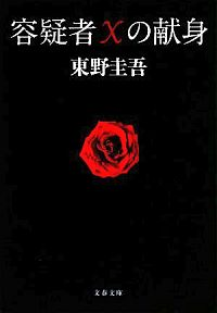 書籍『容疑者Xの献身』表紙